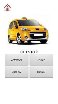 Russian for Kids screenshot 4