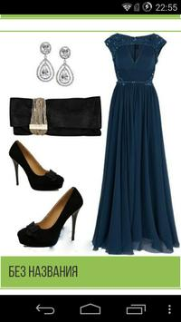 Модная одежда apk screenshot