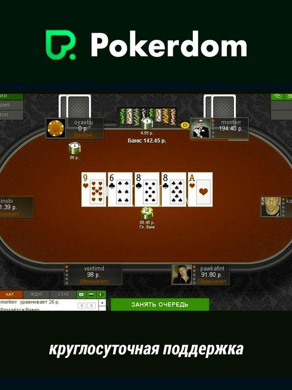 фото Club pokerdom