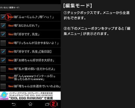 えすえすっ!完全版 apk スクリーンショット