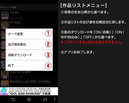 えすえすっ!完全版 apk screenshot