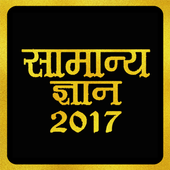 Gk in Hindi 2017 icon