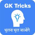 Gk Tricks Hindi and English