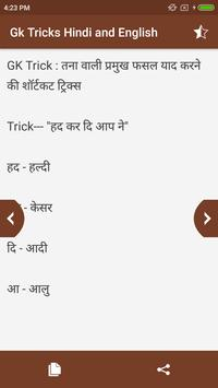GK Tricks in Hindi 2018 screenshot 3