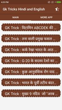 GK Tricks in Hindi 2018 screenshot 1