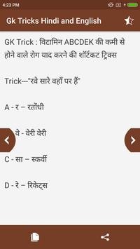 GK Tricks in Hindi 2018 screenshot 4