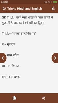 GK Tricks in Hindi 2018 screenshot 5