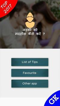 लड़की को मदहोस कैसे करे apk screenshot