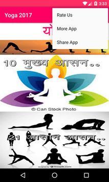 yoga 2017 screenshot 3
