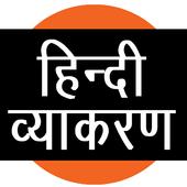 Hindi Grammar App icon