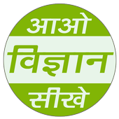 Science in Hindi Class 9 icon