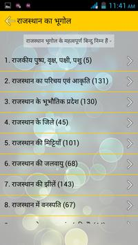 Rajasthan Geography GK apk screenshot