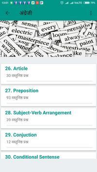 REET Exam 2018 screenshot 8