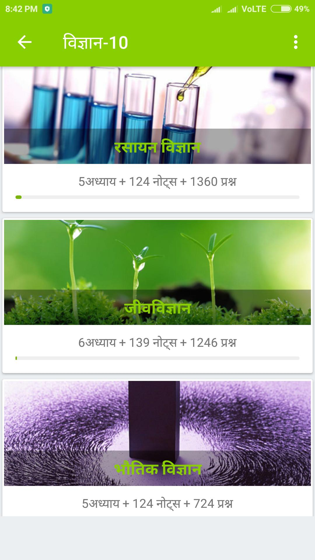 Science in Hindi Class 10 poster