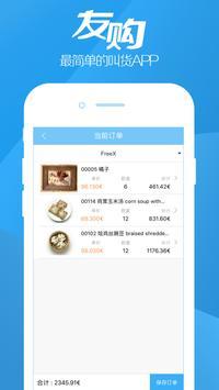 友购 screenshot 3