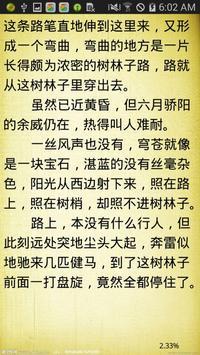 古龙全集Free poster