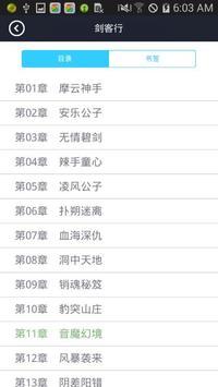 古龙全集Free apk screenshot