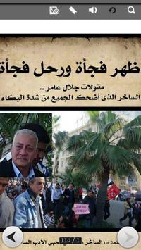 جلال عامر poster
