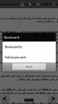 جلال عامر apk screenshot