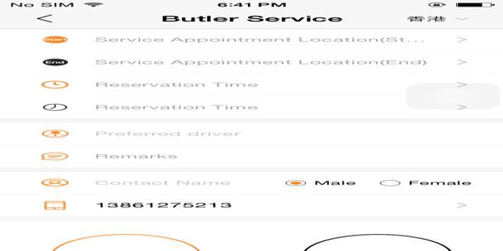 eButler screenshot 1