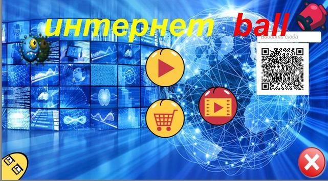 Интернет BALL poster