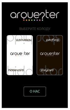 Arquester poster