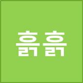 흙수저 icon