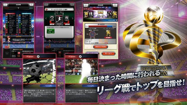 欧州クラブチームサッカー BEST*ELEVEN+ apk screenshot