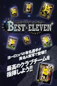 欧州クラブチームサッカー BEST*ELEVEN+ poster