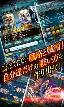 サモンソウルバトル screenshot 10