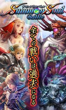 サモンソウルバトル screenshot 8