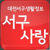 대전서구사랑,서구사랑,대전생활정보,서구생활정보 icon