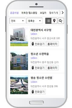 대전서구사랑,서구사랑,대전생활정보,서구생활정보 poster