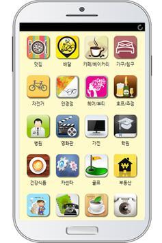 대전서구사랑,서구사랑,대전생활정보,서구생활정보 screenshot 1