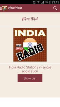 इंडिया रेडियो screenshot 1