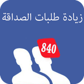 زيادة طلبات الصداقة والمتابعين مجانا icon