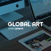 글로벌아트 - 안동모바일, 홈페이지, 쇼핑몰, 앱 icon