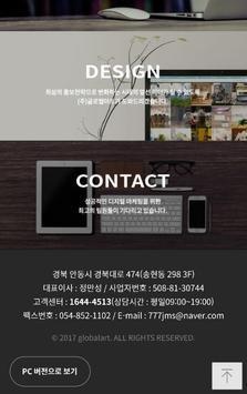 글로벌아트 - 안동모바일, 홈페이지, 쇼핑몰, 앱 apk screenshot