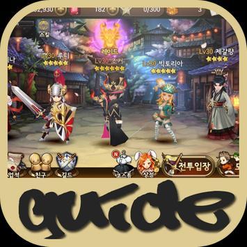 Guide of seven knight screenshot 1