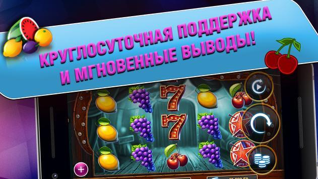 Игровые слоты онлайн screenshot 1