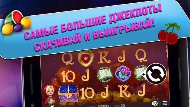 Игровые слоты онлайн screenshot 4