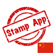 Stamps China, Philately icon