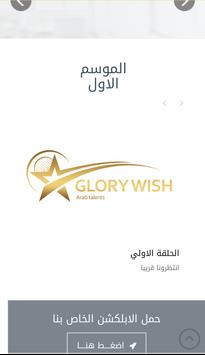 Glory Wish screenshot 2
