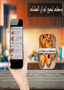 مملحات مغربية بدون نت و بالصور apk screenshot