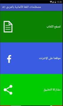 مصطلحات اللغة الألمانية بالعربي A1 poster