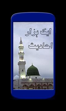 Ek Hazar Ahadees poster
