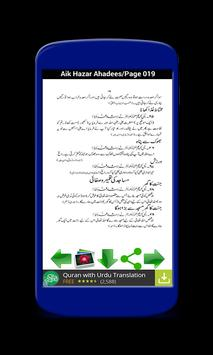 Ek Hazar Ahadees apk screenshot