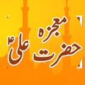Mojza Mola Ali Mushkil Kusha