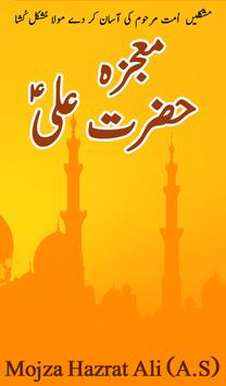 Mojza Mola Ali Mushkil Kusha poster