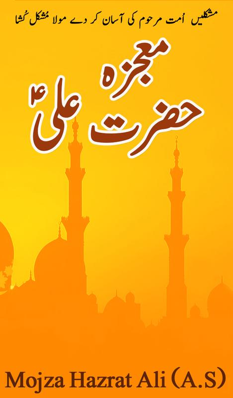 Mojza Mola Ali Mushkil Kusha for Android - APK Download